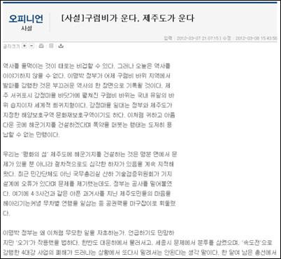 <경향신문>이 8일 내보낸 사설.(인터넷신문 캡쳐)