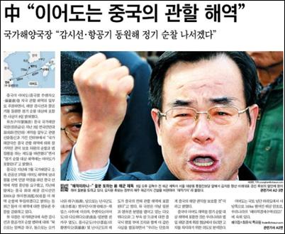 <조선일보> 10일자 1면.