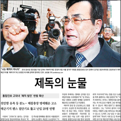 <동아일보> 10일자 1면.