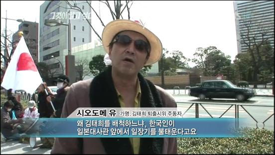 SBS <그것이 알고싶다> '누가 김태희를 쫓아냈는가'의 한 장면