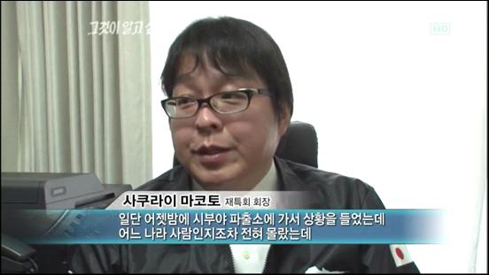 일본 재특회 회장 사쿠라이 마코토
