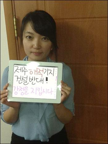 제주 해적기지 건설 반대! 강정을 지킵시다 3월 7일 김지윤의 트위터 계정 계정에 올라온 사진