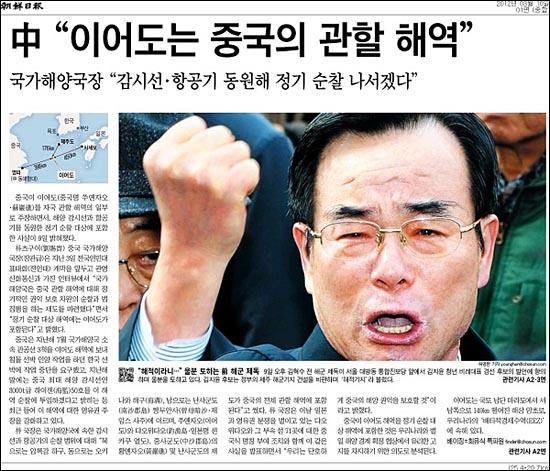 <조선일보> 3월 10일자 1면