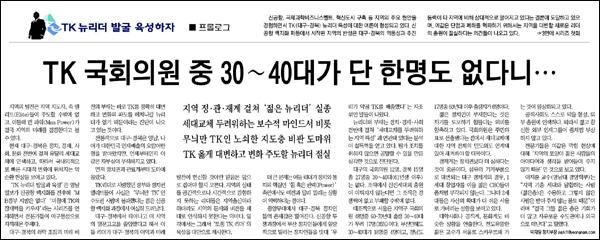 <영남일보> 2011년 5월 11일자 1면  <영남일보> 2011년 5월 11일자 1면