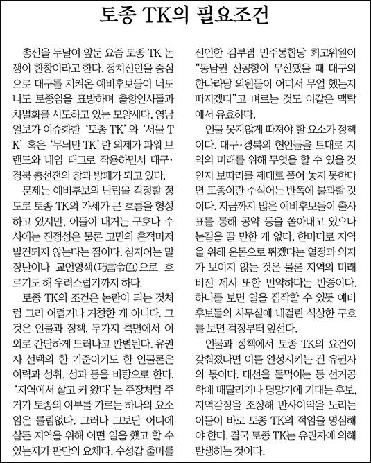 <영남일보> 2012년 1월 28일자 사설 <영남일보> 2012년 1월 28일자 사설