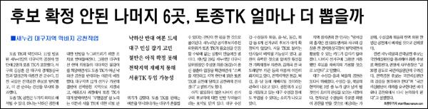 영남일보> 2012년 3월 12일자 3면 영남일보> 2012년 3월 12일자 3면