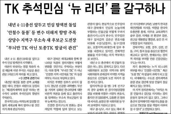 <영남일보> 2011년 9월 10일자 1면 <영남일보> 2011년 9월 10일자 1면