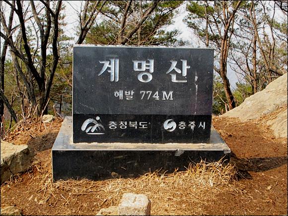 계명산 (774m) 정상석