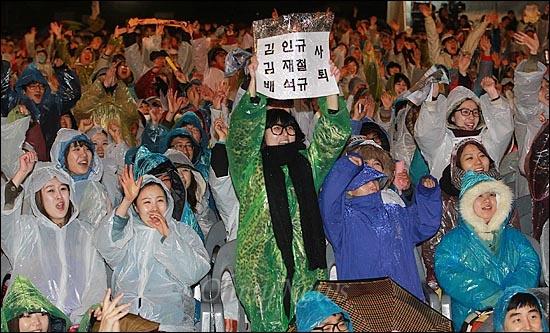 MBC,KBS,YTN 노조원들과 시민들이16일 오후 서울 여의도공원에서 열린 '방송3사 공동파업 콘서트-방송 낙하산 퇴임 축하쇼'에서 김재철 MBC 사장, 김인규 KBS 사장, 배석규 YTN 사장의 사퇴와 공정방송 등을 요구하며 함성을 지르고 있다.