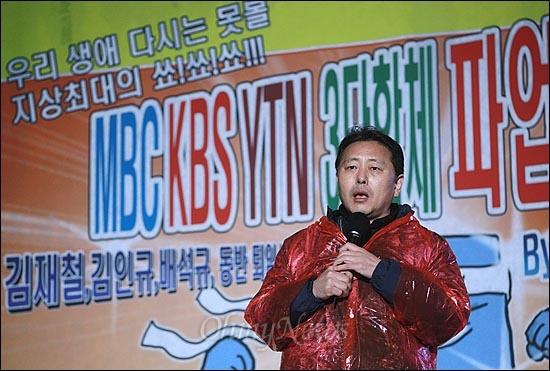 MBC 파업에 참여한 이유로 '정직 3개월' 징계를 받은 최일구 앵커가 16일 오후 서울 여의도공원에서 열린 '방송3사 공동파업 콘서트-방송 낙하산 퇴임 축하쇼'에서 발언을 하고 있다.