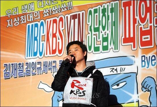KBS '해피선데이-1박2일'을 연출한 나영석 PD가 16일 오후 서울 여의도공원에서 열린 '방송3사 공동파업 콘서트-방송 낙하산 퇴임 축하쇼'에서 발언을 하고 있다.