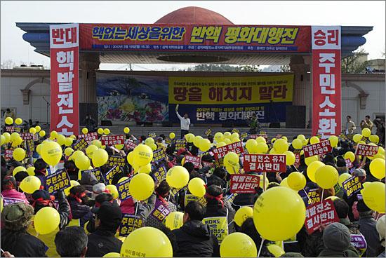 핵없는 세상을 위한 반핵 평화대행진.