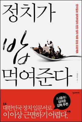 책 <정치가 밥 먹여준다>의 표지면