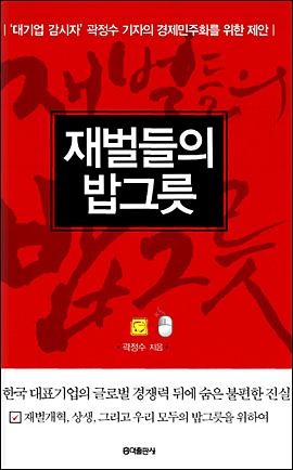 <재벌들의 밥그릇> 표지