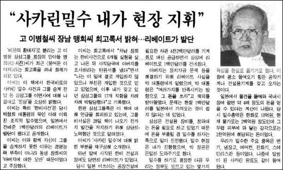이맹희 씨는 회고록 <묻어둔 이야기>에서 '사카린 밀수사건'은 자신이 지휘했다고 밝혔다.(한겨레, 1993. 6. 29)