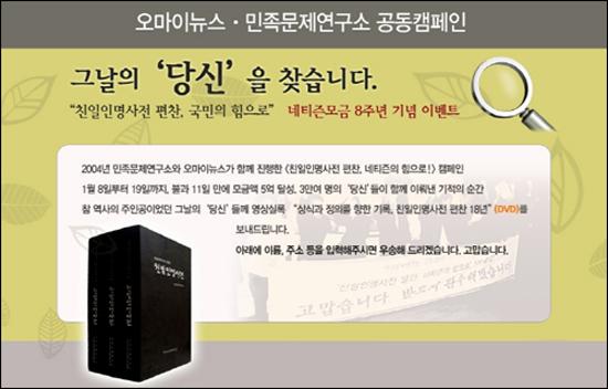 2012년 1월 8일부터 3월 초까지 진행한 '그날의 당신을 찾습니다'. <오마이뉴스>·민족문제연구소 공동캠페인