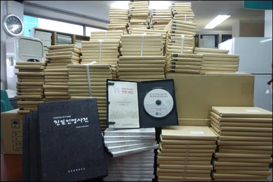 '친일인명사전 편찬 18년' 영상 다큐 DVD의 1차 발송을 위한 포장 작업. 연구소 전직원과 아르바이트생까지 함께 한 완전 수작업 포장.