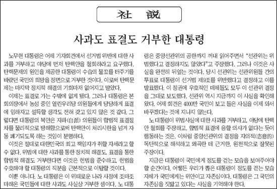 <조선일보> 3월 12일자 사설