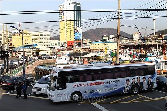 4월 총선을 앞두고 생생한 부산 민심을 전하기 위한 <오마이뉴스> 총선버스가 4일 오전 부산 영도다리 앞에서 출발하고 있다.