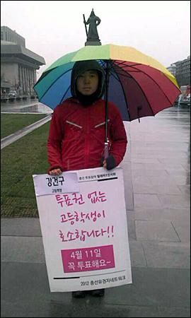 고등학생 강건구군이 세종로 이순신 동상 앞에서 투표 참여 1인 시위를 벌이고 있다.