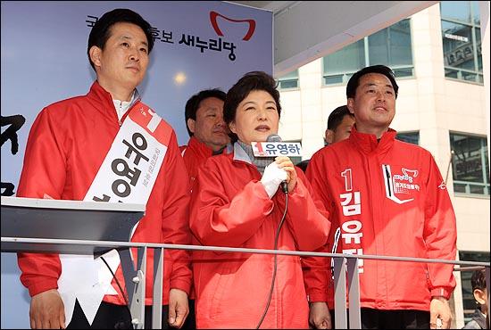 새누리당 박근혜 선거대책위원장이  4일 오후 군포시 산본중심상가 원형광장을 방문해 이 지역에 출마한 유영하 후보의 지지를 호소하고 있다.