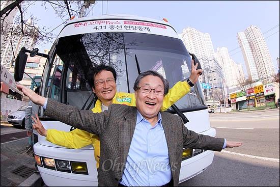 4일 오후 부산 북강서을에서 <오마이뉴스> 총선버스에 오른 정연주 전 KBS 사장과 문성근 민주통합당 후보가 승리를 확신하며 '날개'를 그려보이고 있다.