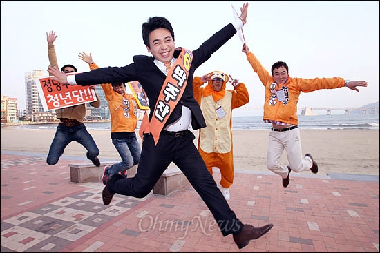 4일 부산 광안리에서 <오마이뉴스> 총선버스 특별취재팀을 만난 청년당 박주찬 후보(사하갑)와 선거운동원들이 선전을 다짐하며 점프하고 있다.
