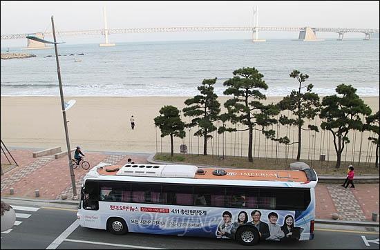 4월 총선을 앞두고 요동치는 부산의 민심을 전하기 위해 달려 온 '<오마이뉴스> 총선버스 411'이 4일 오후 광안리 해변에 도착하고 있다.