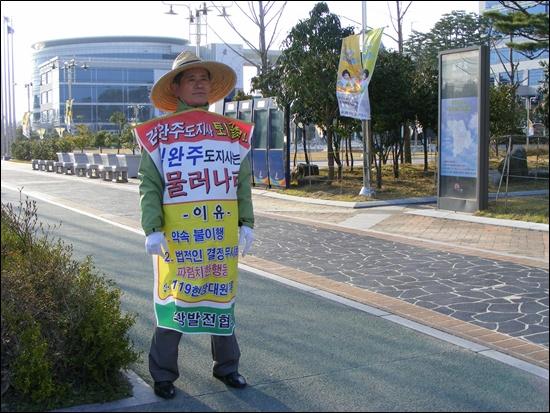 전북도청 앞 일원 일인시위 모습