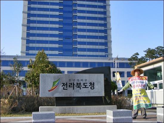 전북도청 앞 일인시위 모습