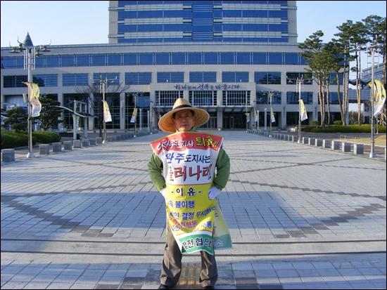 전북도청 앞 일원일인시위 모습