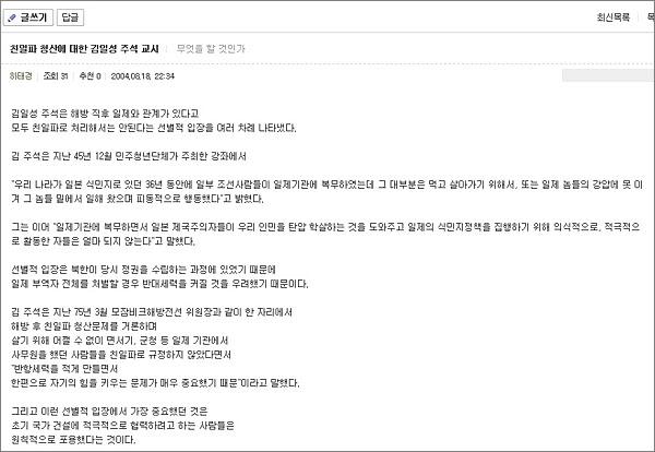 '친일파 청산에 대한 김일성 주석 교시' 카페 글 일부.