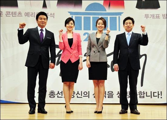 SBS의 19대 총선 개표방송인 <국민의 선택> 진행을 맡은 <8시뉴스>의 앵커들. 왼쪽부터 편상욱·정미선·박선영·김성준