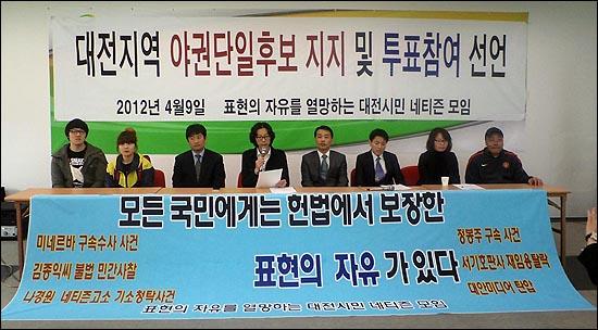일반 시민들의 구성된 '대전시민 네티즌모임'이 9일 오후 2시 민주통합당 대전시당에서 기자회견을 하고 있다.