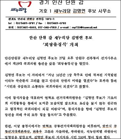 새누리당 김명연 후보 측이 실수로 보내졌다고 밝힌 희망출정식 관련 보도자료. 다음날 보도중지를 요청해 왔다