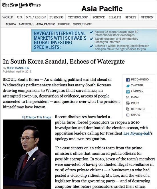 4월 9일(미국현지시각), 한국의 민간인 사찰 문제를 자세히 다루고 있는 <뉴욕 타임스>