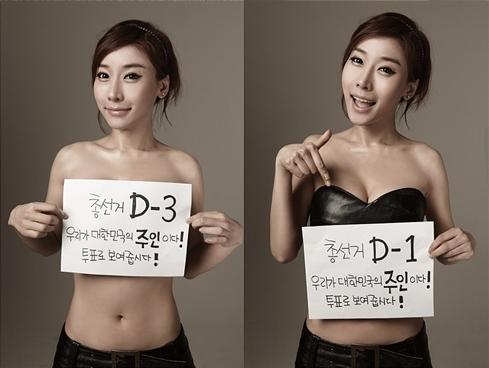 자신의 트위터를 통해 투표 독려에 나선 방송인 곽현화