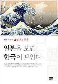 <일본을 보면 한국이 보인다> 책표지