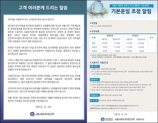 서울메트로9호선(주)이 14일 각 역사와 홈페이지에 공고한 지하철 운임 인상 공문.