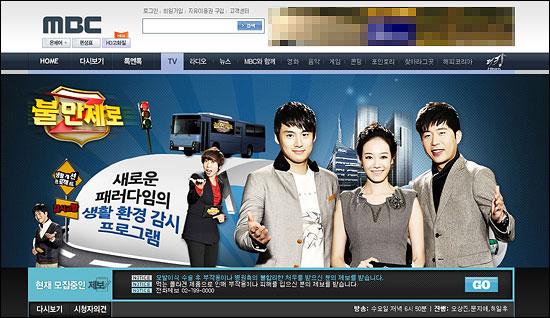 MBC <불만제로> 2006년부터 MBC의 대표 시사교양프로그램으로 자리잡아온 <불만제로>가 18일 방송을 끝으로 무기한 중단된다.