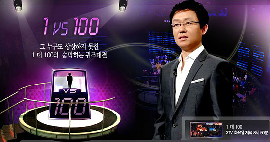 KBS <1대 100> KBS 2TV 퀴즈프로그램인 <1대 100>의 홈페이지