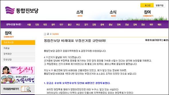 이청호 통합진보당 부산 금정구 지역위원장은 지난 18일 당 홈페이지 자유게시판에 현장투표와 온라인투표 모두 부정이 있었다는 의혹을 제기했다.