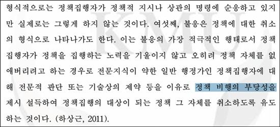 염 당선자 논문 14쪽 학생들의 리포트에서 보인 오타가 동일하다.