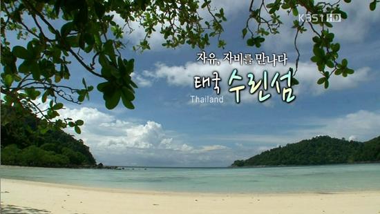 지난 21일에는 '자유, 자비를 만나다 - 태국 수린섬' 편이 방송됐다.