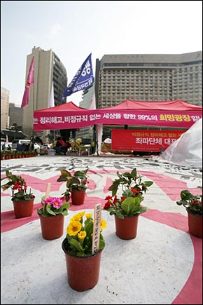 지난 3월 서울시청에 연 '희망광장'
