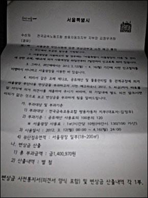 서울시 측이 보낸 공문.