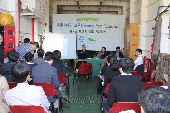 체르노빌 원전사고 26주년인 26일 그린피스는 부산에 정박중인 에스페란자호에서 '후쿠시마의 교훈(Lessons from Fukushima)' 보고서의 국제판, 한국판 발표 기자회견을 가졌다.