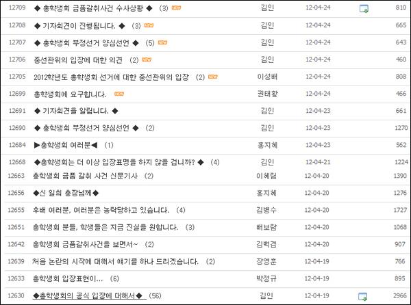 계명대학교 홈페이지 열린마당 커뮤니티 '비사광장' 게시판   '총학생회'로 검색한 화면 캡처