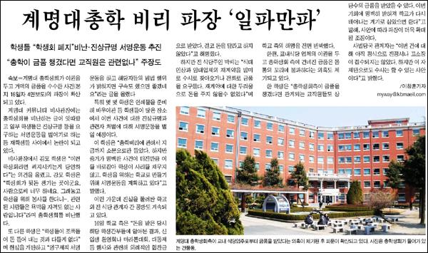 경북매일신문 2012년 4월 17일자 4면(사회) 경북매일신문 2012년 4월 17일자 4면(사회)