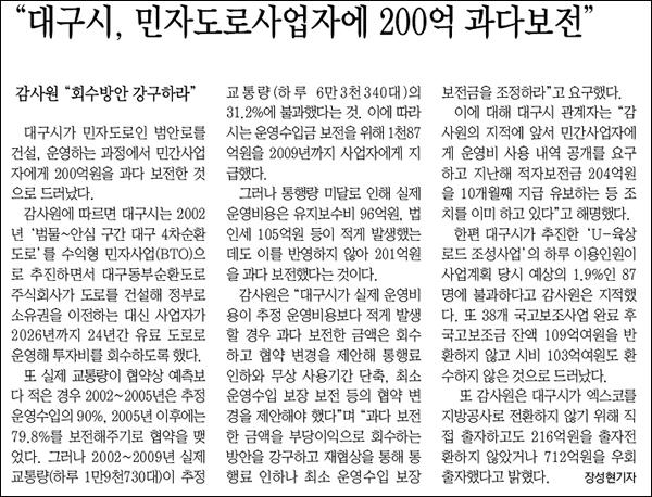 매일신문 _ 2012년 4월 19일자 4면(사회) 매일신문 _ 2012년 4월 19일자 4면(사회)